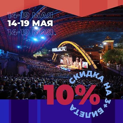 При покупке более 3-х билетов на «Славянский Базар» – СКИДКА!