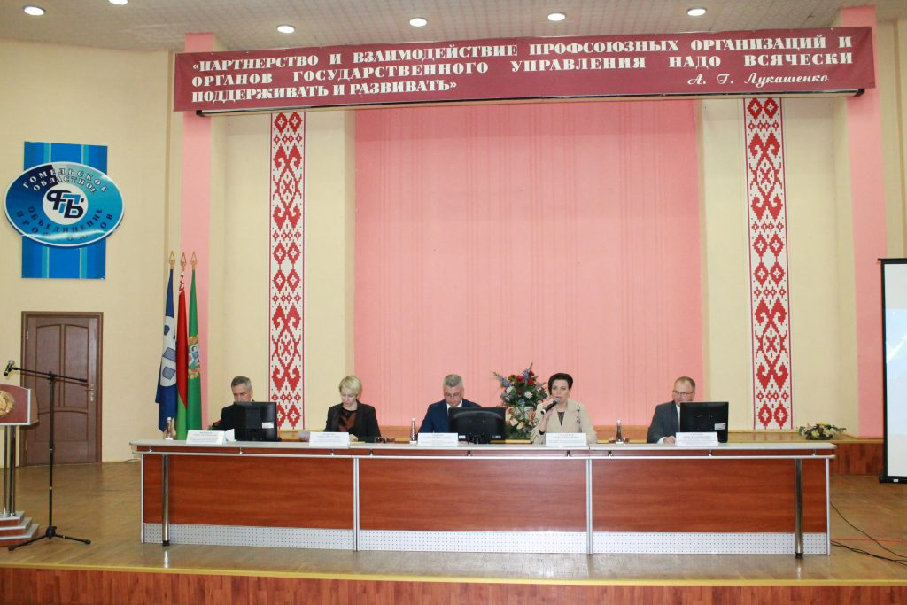 В Гомеле прошел II Пленум Совета Гомельского областного объединения профсоюзов