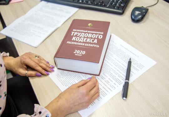Гомельщина: более 500 нарушений законодательства о труде выявила правовая инспекция