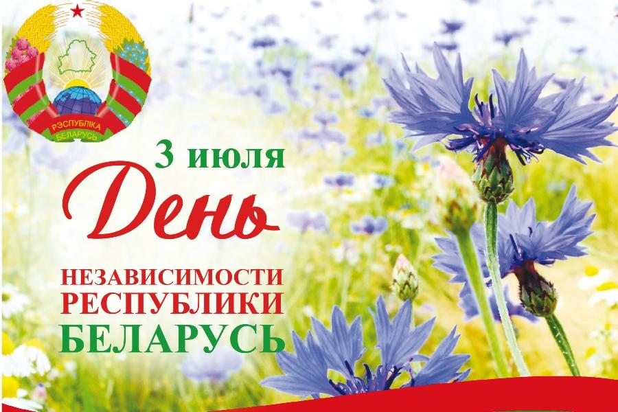 Поздравление Алексея Неверова с Днем Независимости