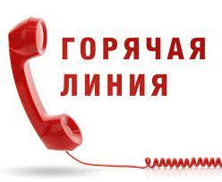 Горячая телефонная линия по вопросам оплаты труда