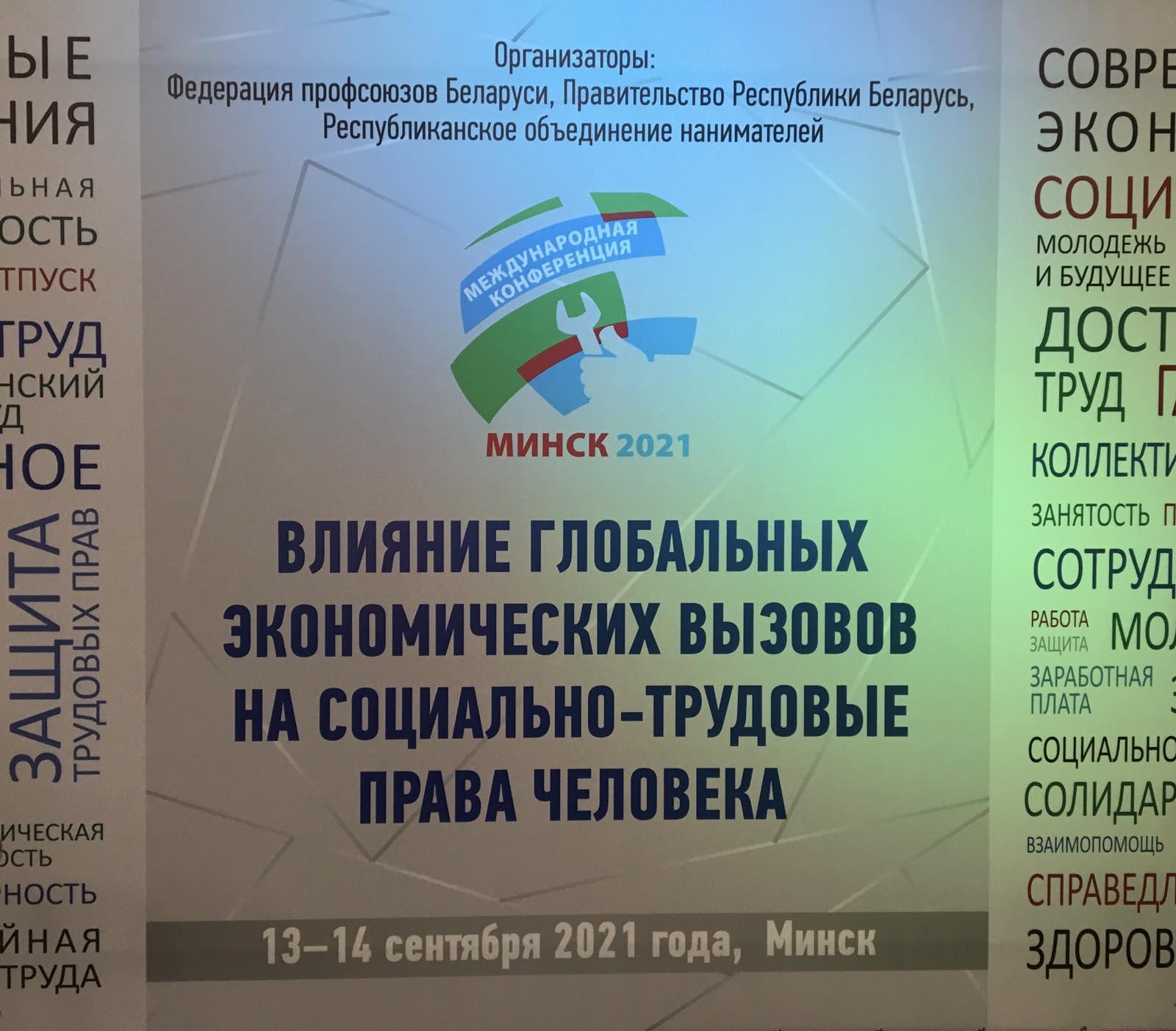 В Минске открывается Международная конференция «Влияние глобальных экономических вызовов на социально-трудовые права человека»