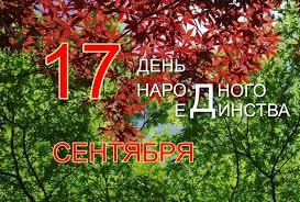 Поздравление Алексея Неверова с Днем народного единства